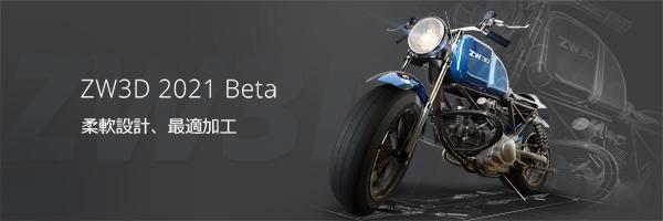 600x200_Banner_ZW3D_2021_beta_jp.jpg