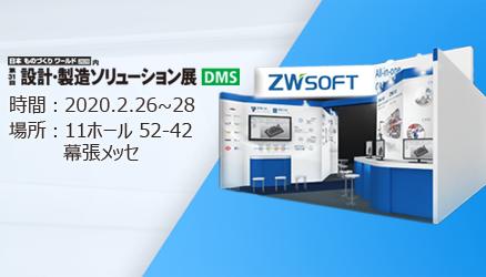 第31回設計・製造ソリューション展(DMS東京)に出展致しました