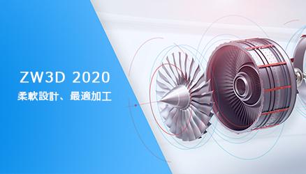 ZW3D製品情報:IFC出力機能を搭載