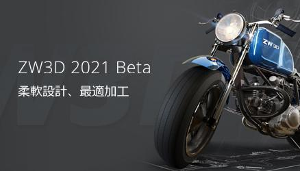 ZW3D 2021 Betaをお楽しみいただけるようになりました!