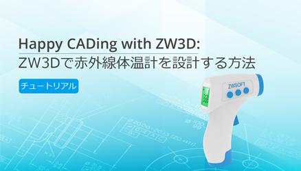 Happy CADing:赤外線体温計の設計方法