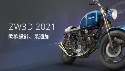 ZW3D 2021: より複雑な設計・製造に対応し続く